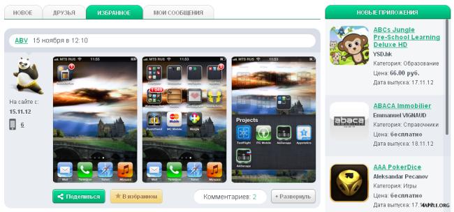 Экономь время - ищи мобильные приложения с помощью TheAppBay!