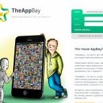 Экономь время — ищи мобильные приложения с помощью TheAppBay!