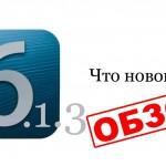 Вышла iOS 6.1.3!