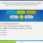 Trivi Online
