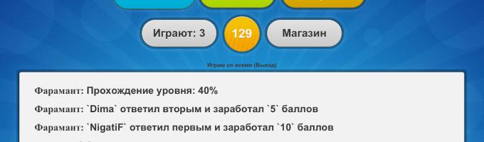 Игра Trivi Online