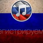 Как зарегистрировать русский App Store и как платить с карты