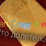 Китайский Smart Cover для iPad с eBay — первые впечатления