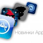 Игровые новинки App Store #5 — Космос и ЗОМБИ