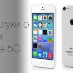 Все слухи о бюджетном iPhone 5S или 5C?