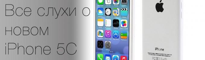 Все слухи о бюджетном iPhone 5S?