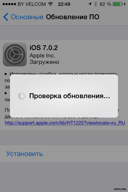 """Как обновить прошивку iPhone/iPad """"по воздуху"""""""