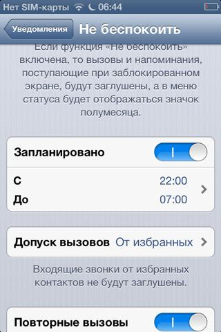 1381664212_do_not_disturb
