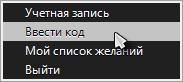 1381844859_promo-kod-v-appstore-instruktsiya-po-primeneniyu-04