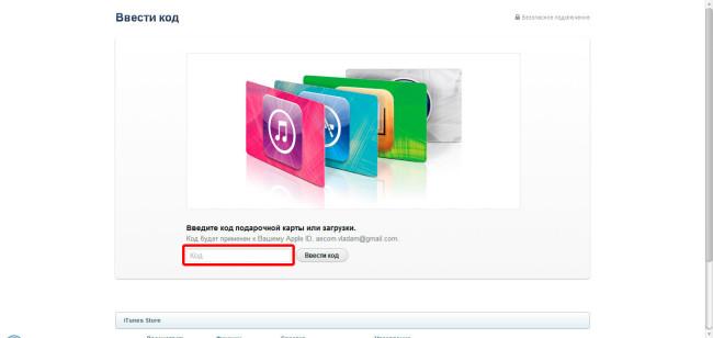 Промо-код в AppStore - инструкция по применению