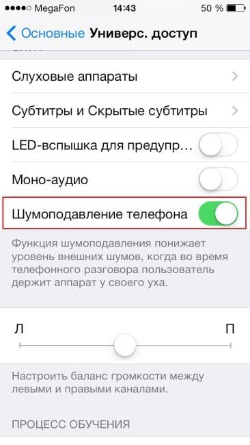 Как улучшить качество звука во время звонков c iPhone под управлением iOS 7?