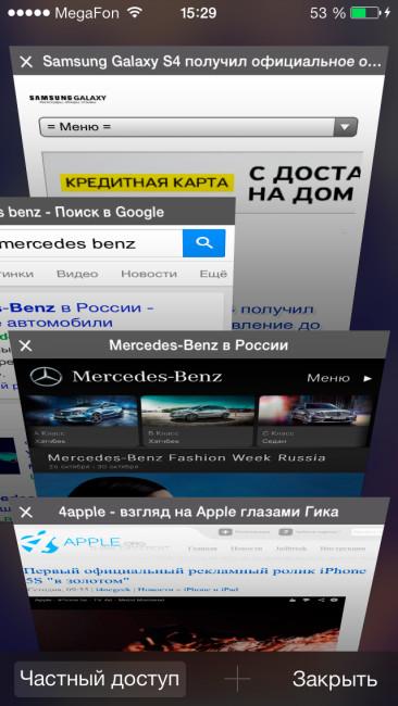 Не очевидные, но полезные возможности iOS 7