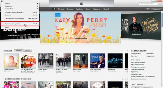 Как проверить наличие обновлений iTunes?