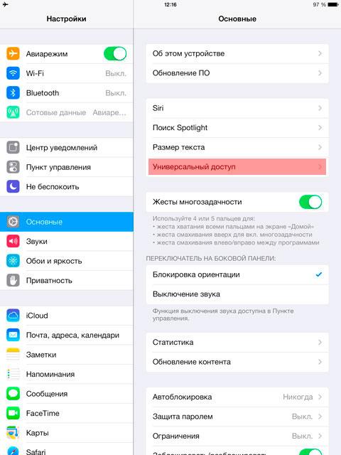 Как отключить эффект размытия в iOS 7?