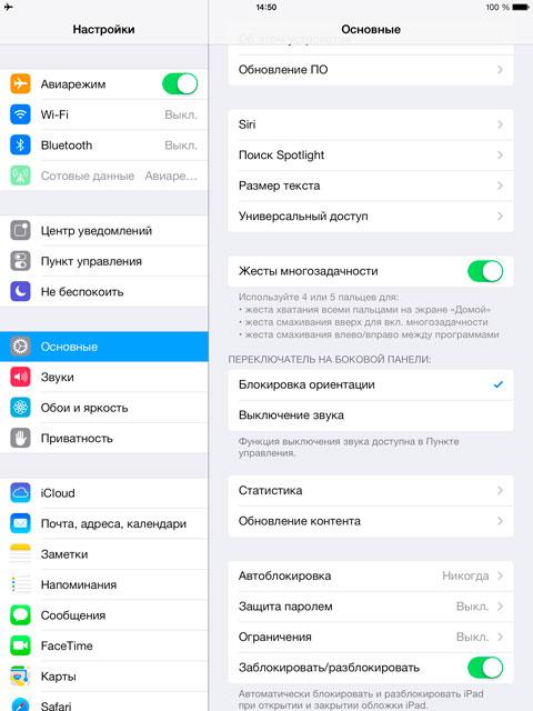 1382965269_kak-otklyuchit-avtomaticheskoe-obnovlenie-prilozheniy-iz-appstore-v-ios-7-02