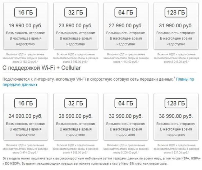 Официальные продажи iPad Air и iPad mini Retina в России начнутся 15 ноября