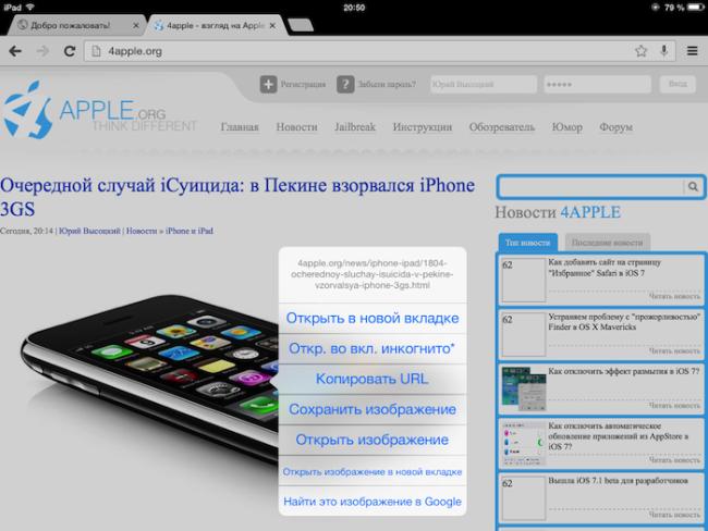 В обновленном Google Chrome для iOS появились автозаполнение форм и поиск похожих изображений