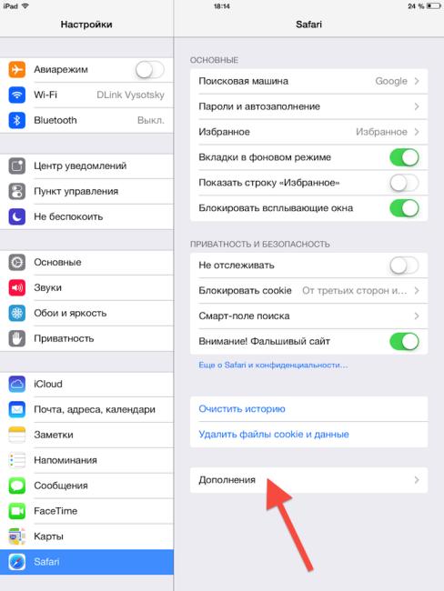 Ускоряем работу Safari на старых устройствах с iOS 7