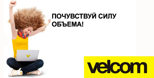 1387800641_velcom-price