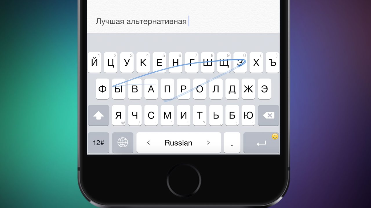 Альтернативная клавиатура для iOS