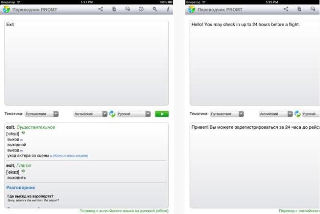 Переводчик PROMT станет доступен и на устройствах с iOS