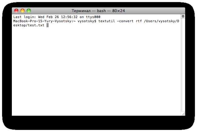 Как быстро конвертировать текстовые файлы в разные форматы с помощью Терминала
