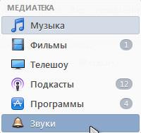 1394107056_kak-ustanovit-melodiyu-na-zvonok-na-iphone-28