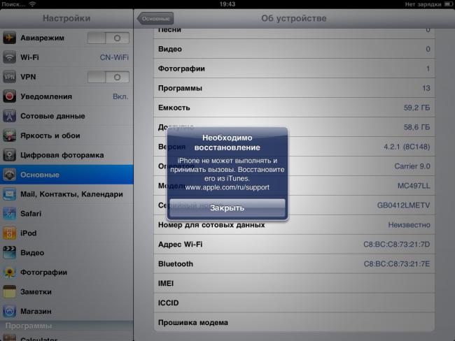 Запрос на восстановление iPhone в iTunes