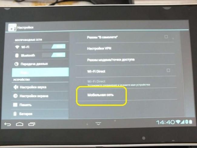 подключение планшета к мобильной сети