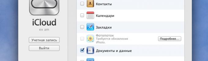 создаем почтовый аккаунт в iCloud