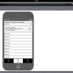Программы для создания iOS приложений для «яблочных» смартфонов на Windows