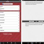 Полезный софт для IPHONE и IPAD