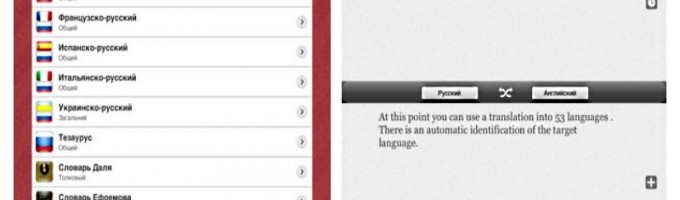 словари для iphone и ipad