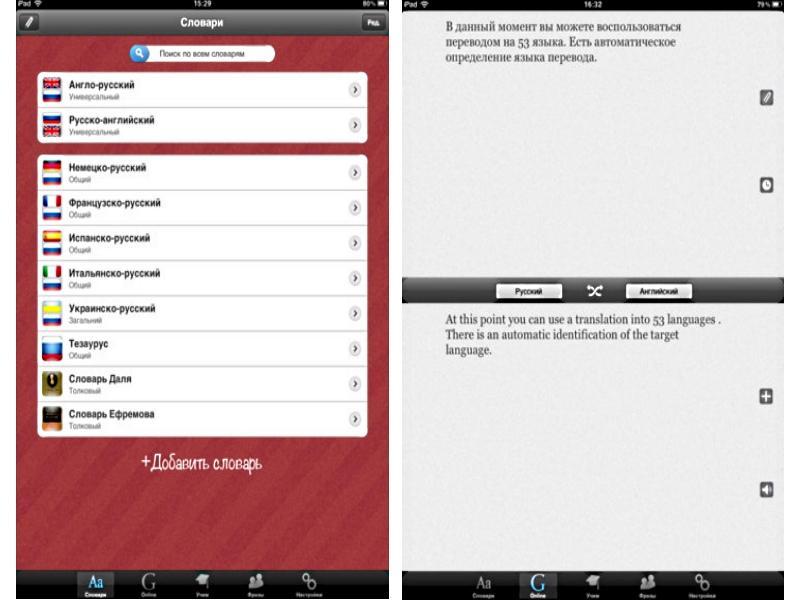 Как сделать свой словарь для ipad