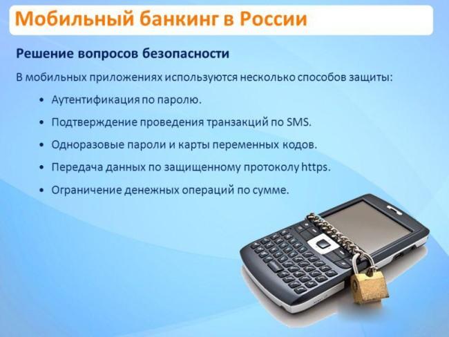 способы защиты в мобильном банке