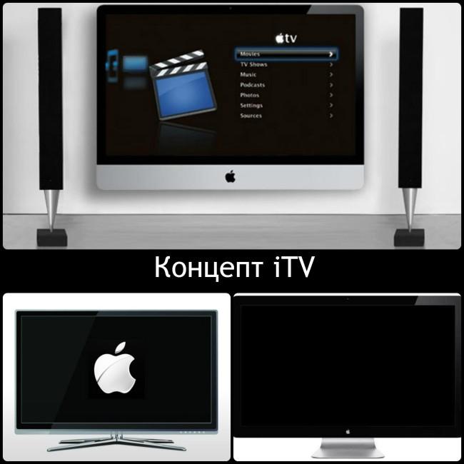 Концепт iTV