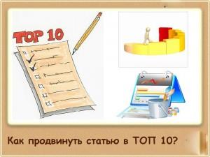 как вывести сайт в ТОП-10