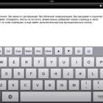 Лучшие лайфхаки для iPad