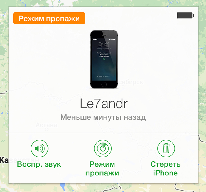 Как выключить найти айфон