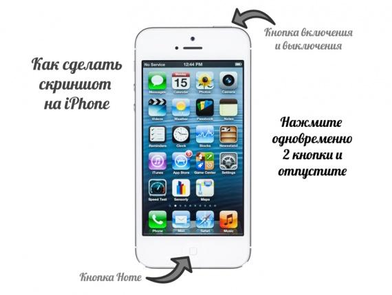 Скриншот на айфон