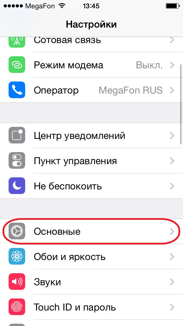 Как сделать чтобы были видны проценты зарядки на айфоне