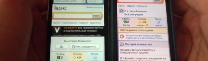 Сравнение скорости браузеров Nokia Lumia 800 и iPhone 4S