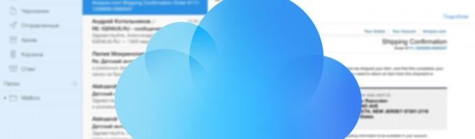 Инструкция по регистрации в iCloud