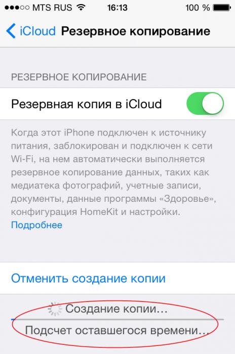 Резервная копия на iOS 7