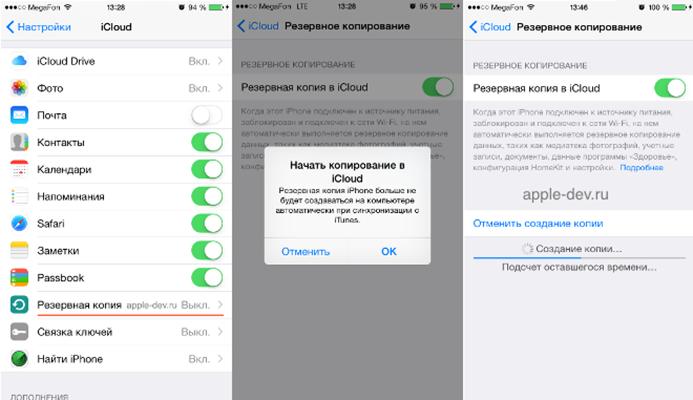 Резервная копия на iOS 8