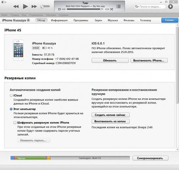 Устройство в iTunes
