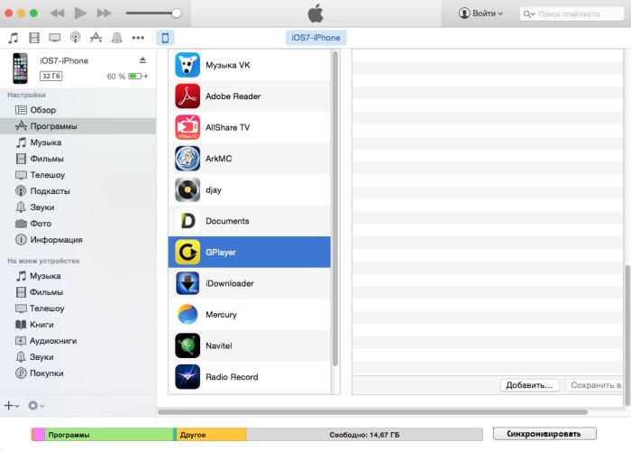 Список программ в iTunesв