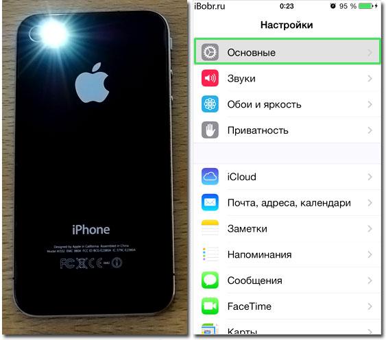 Как сделать на iphone 5s вспышку при звонке