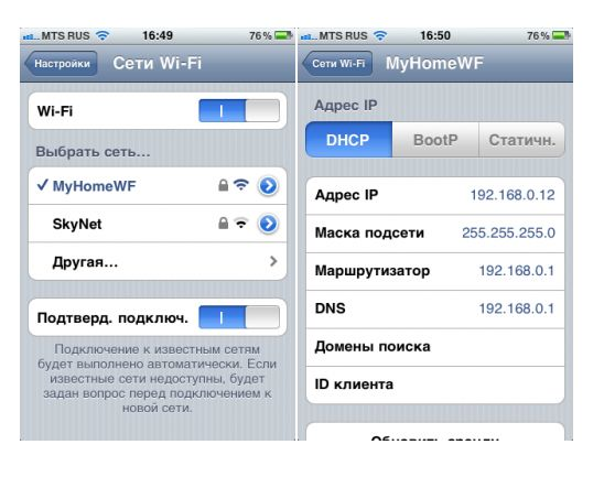 Настройка Wi-Fi iPhone