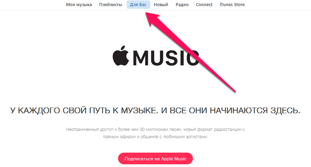 Apple music iTunes